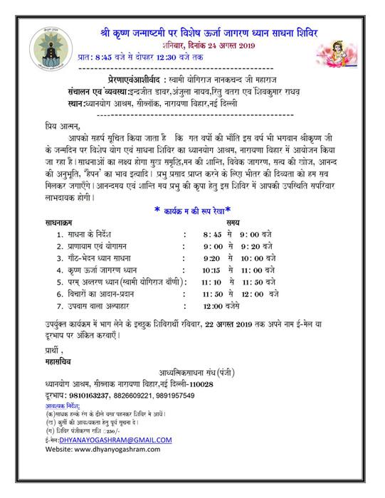 KrishnaJanmashtami-hindi