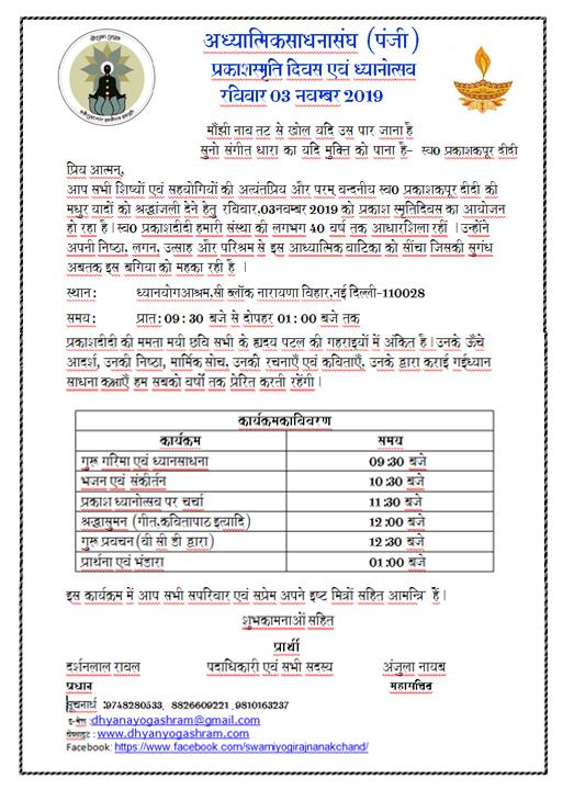 Prakash Smriti Diwas hindi